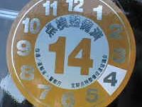 круглая наклейка на японском автомобиле