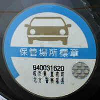круглая наклейка на лобовом стекле японсокго авто- номер парковки