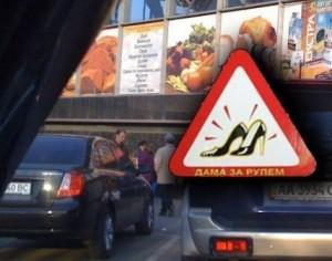 Девушек за рулем волнуют ГИБДД, стрессы и возможность попасть в аварию