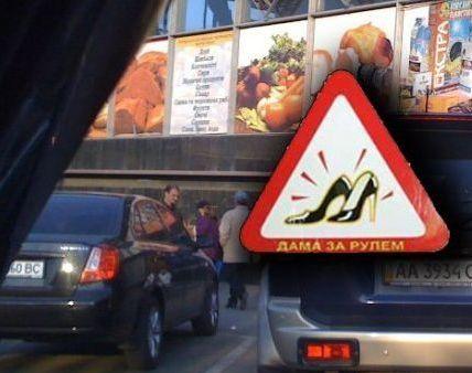 обязательно ездить с восклицательным знаком на машине